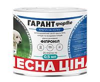 Гарант Форте капли от блох и клещей для кошек и мелких собак весом до 2 кг, упаковка 20 пипеток