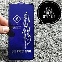 Защитное стекло 6D Полный Клей для Xiaomi Redmi Note 9 Pro черное