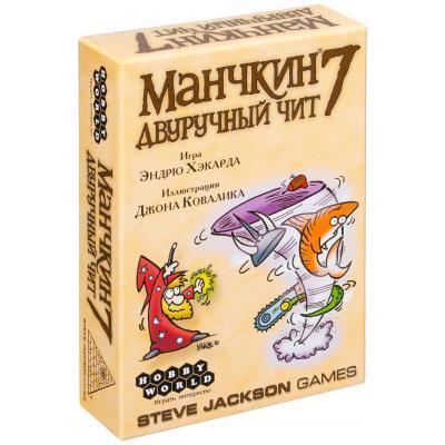 Настольная игра Hobby World Манчкин 7 Двуручный чит (1303)