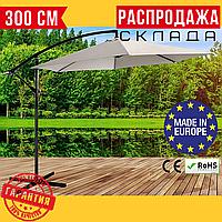 Уличный Садовый Зонт для Дачи 300 см Польша Бежевый