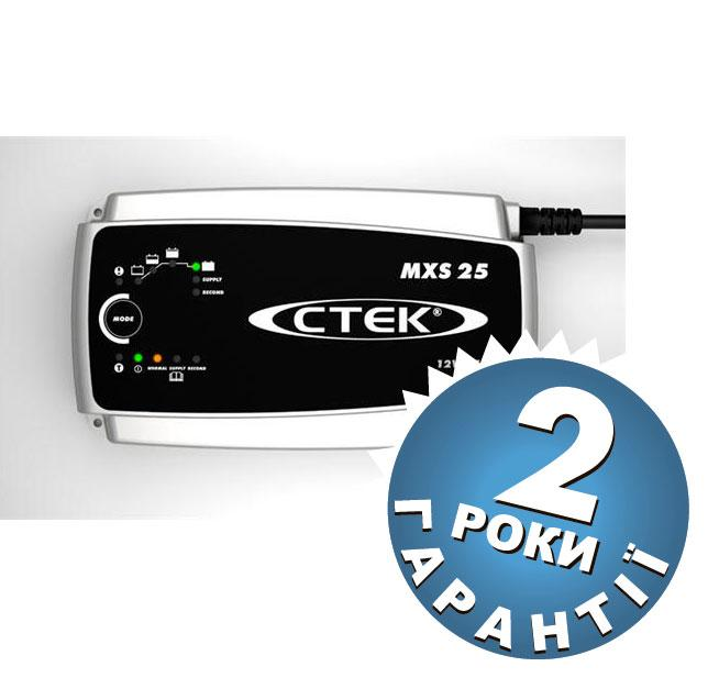 Зарядний пристрій CTEK MXS 25