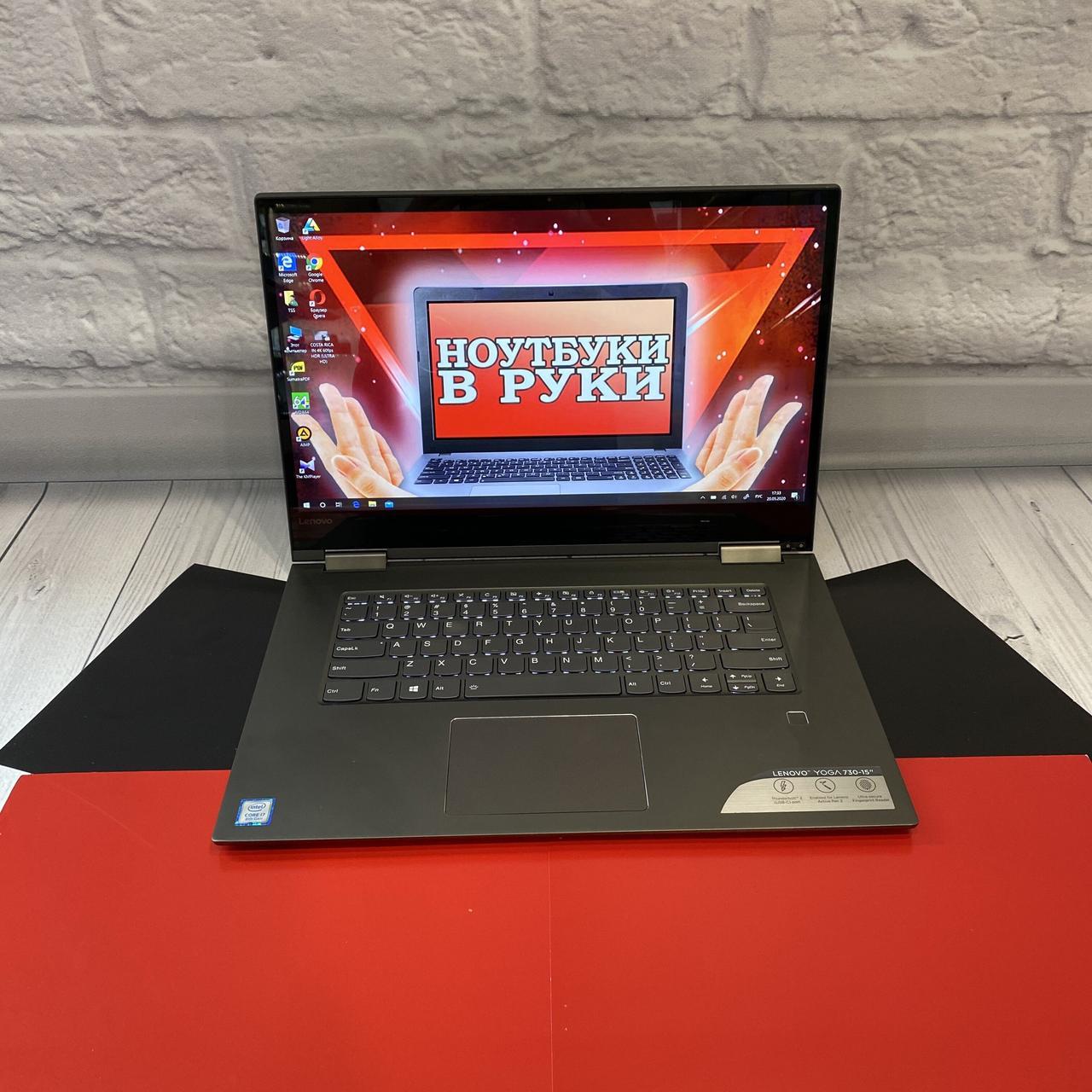 НОУТБУК Lenovo Yoga 730 15 (i7- 8550U/ DDR4 8 GB / SSD 256 GB / UHD 620)