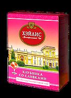 Чай Черный Крупнолистовой  Клубника со Сливками 100 гр.Hyleys