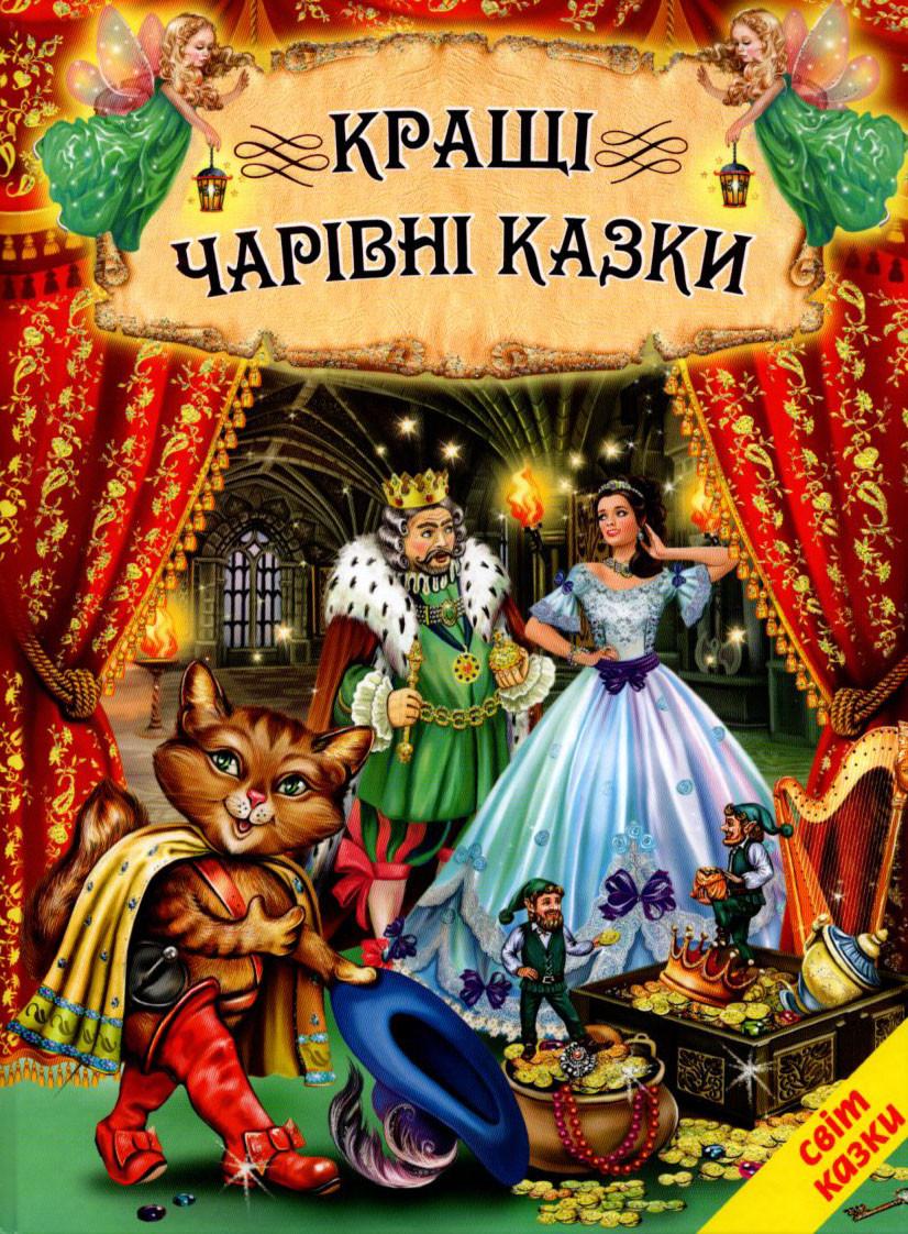 Кращі чарівні казки