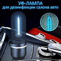 Бактерицидная УФ лампа для дезинфекции салона авто от вирусов, бактерий и запахов