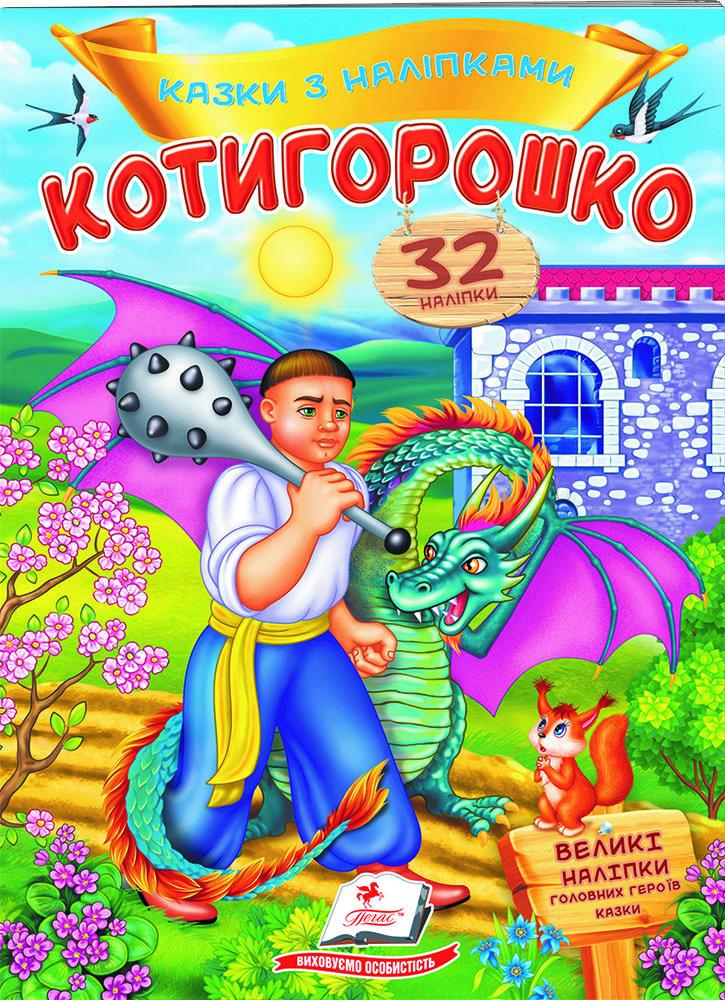 Котигорошко (2 листи з наліпками)