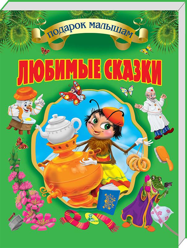 Любимые сказки. Корней Чуковский