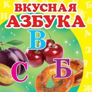 Вкусная азбука