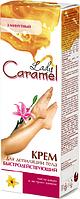 """Крем для депиляции тела """"Быстродействующий"""" Caramel (100мл.)"""
