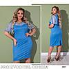 Платье короткий рукав трикотаж фактурный+гипюр 50,52,54,56, фото 3