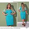 Платье короткий рукав трикотаж фактурный+гипюр 50,52,54,56, фото 4