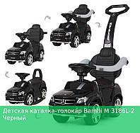 Каталка-толокар для детей модель Bambi M 3186L-2, цвет черный, звуковые эффекты, музыка, сигнал, багажник.