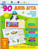 """90 днів літа Картки на кожен день """"Скоро 3 клас"""" (у)"""