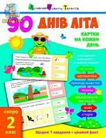 """90 днів літа Картки на кожен день """"Скоро 2 клас"""" (у)"""