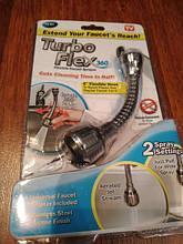 Насадка для воды на кран Turbo Flex