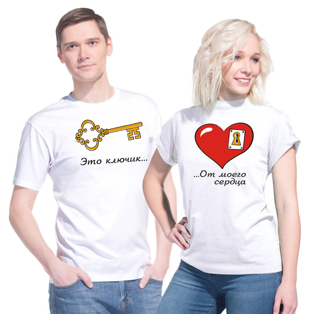 """Парные футболки """"Это ключик от моего сердца"""""""