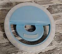 Светодиодное кольцо для селфи Selfie Ring Light на аккумуляторе ГОЛУБОЕ