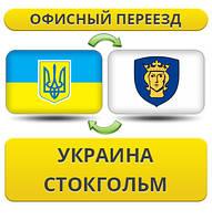 Офісний Переїзд з України в Стокгольм