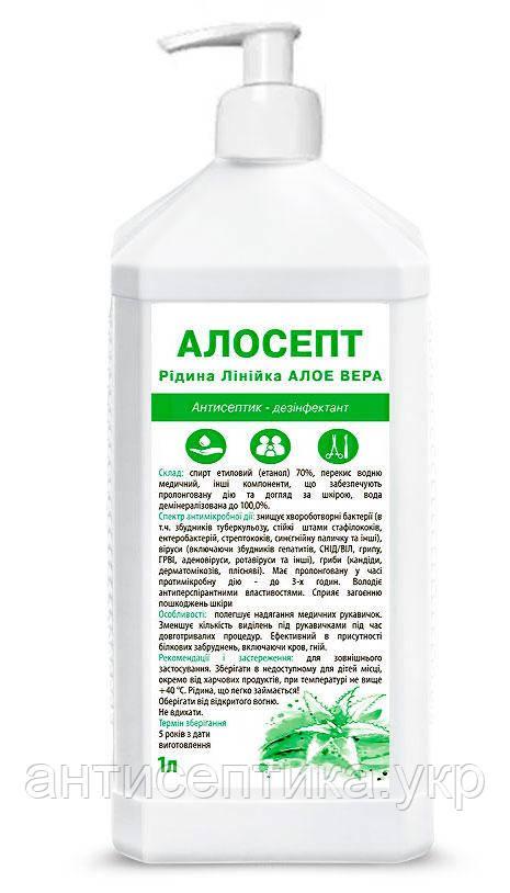 Алосепт 1л антисептик дезинфектант дезинфекция гигиеническая и хирургическая дезинфекция рук