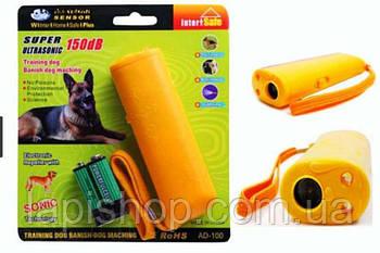 Отпугиватель от собак ультразвуковой Super Ultrasonic AD-100