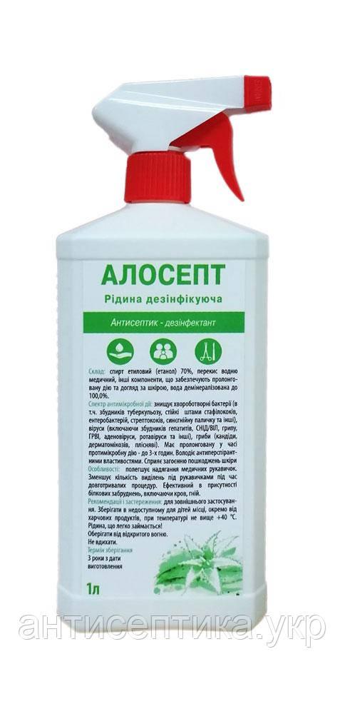 Алосепт 1л антисептик дезинфектант дезинфекция маникюрных инструментов, поверхностей и ИМН