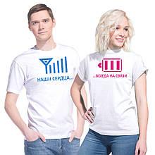 """Парные футболки для парня и девушки """"Наши сердца всегда на связи"""""""