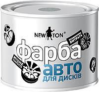 Автоемаль для дисков 450мл NEWTON