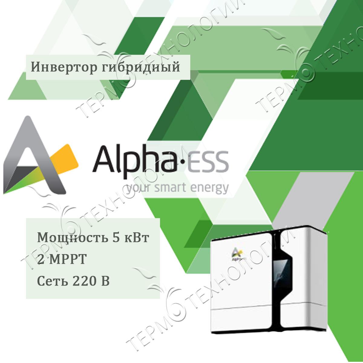 Солнечный инвертор гибридный ALPHAESS SMILE