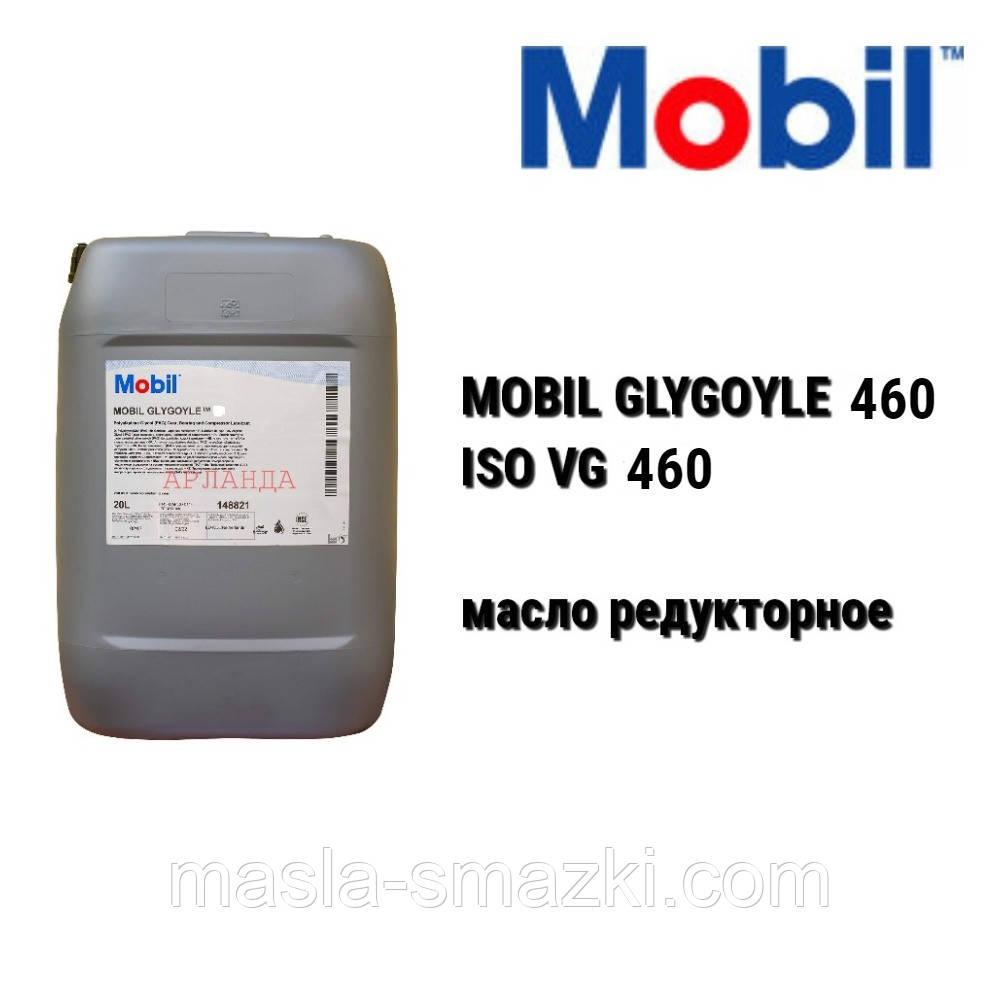 Mobil Glygoyle 460 масло редукторное iso vg 460