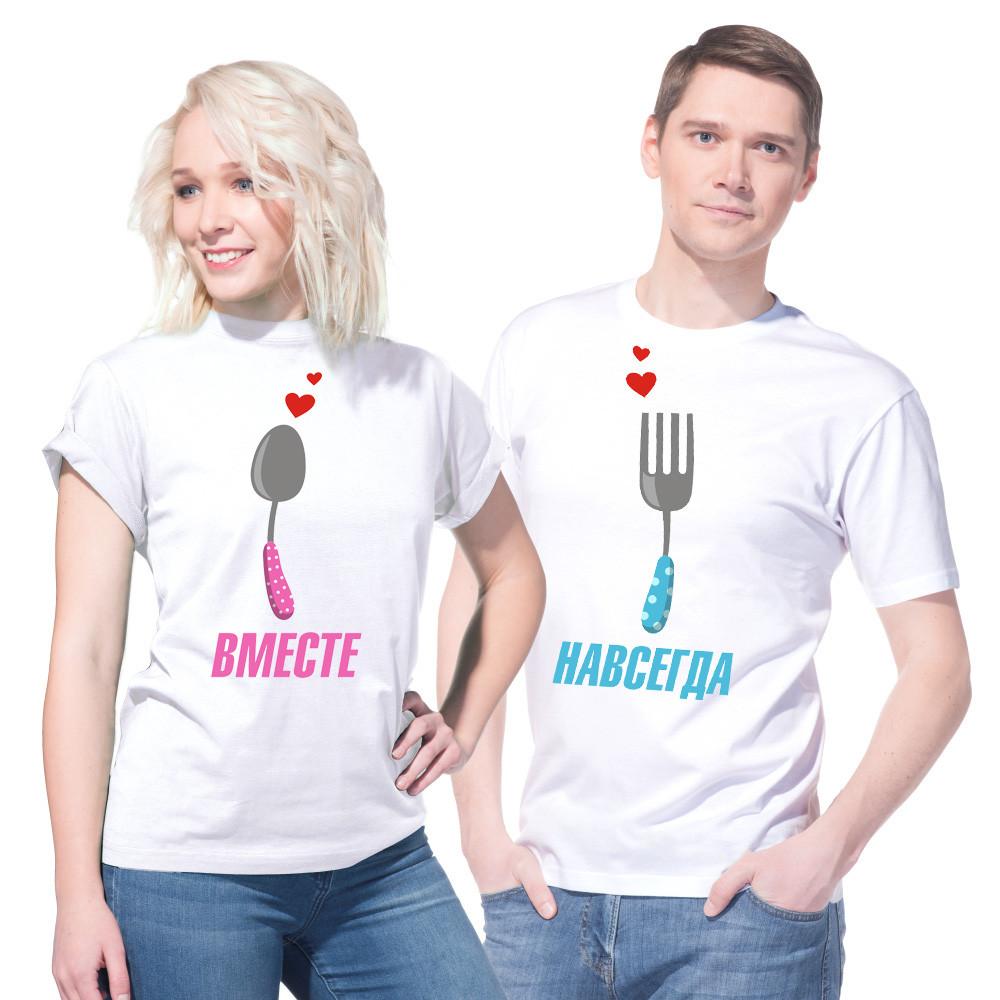 """Парные футболки для двоих """"Вместе + Навсегда"""""""