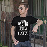 Подарок папе, черная футболка с надписью - не учите меня глупостям на это есть папа