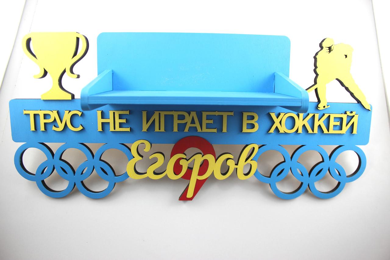 Медальница Хоккей Полевой игрок с полкой. Держатель для медалей. Холдер для медалей из фанеры.