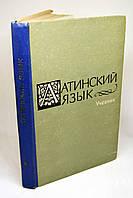 """Книга: """"Латинский язык"""", учебник"""