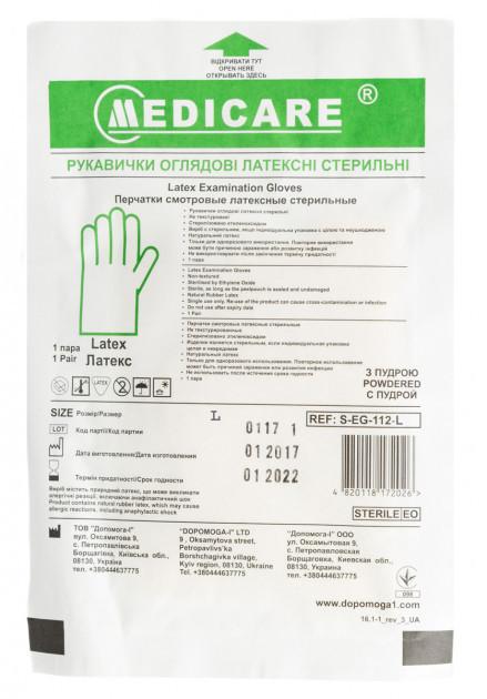 Перчатки Medicare латексные смотровые стерильные припудренные р.L