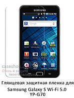 Глянцевая защитная пленка для Samsung Galaxy S Wi-Fi 5.0 YP-G70