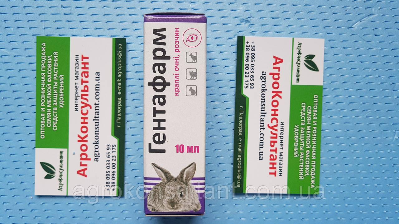 Гентафарм глазные капли раствор 0,4% 10 мл для собак, котов, декоративных грызунов, кроликов