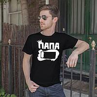 Черная футболка с надписью - Папа, Подарок папе на день рождения черная футболка с принтом