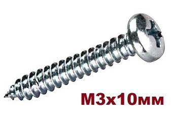 Саморіз (шуруп) 3х10мм По металу Сферичний DIN 7981