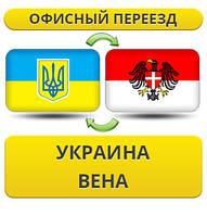 Офисный Переезд из Украины в Вену