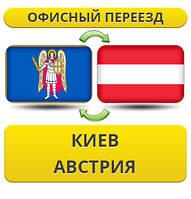 Офисный Переезд из Киева в Австрию