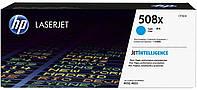 Тонер-картридж HP 508X CLJ M552dn/ M553dn/n/x Cyan 9500 страниц