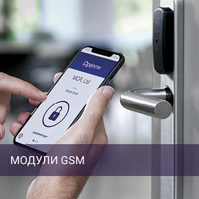 Модулі GSM