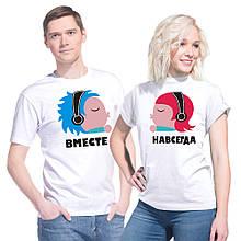 """Парные футболки """"Головы в наушниках - вместе навсегда"""""""