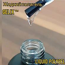 Рідкий полигель - LIQUID POLYGEL - колір - прозорий