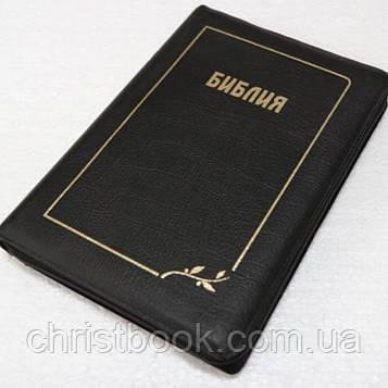 Библия (Синодальный перевод, 18х25, кожа, на замке)