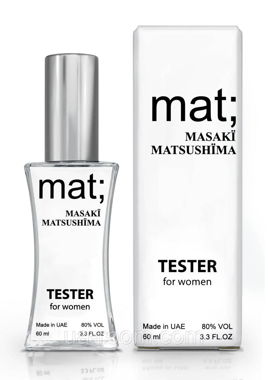 Тестер женский Masaki Matsushima Mat, 60 мл.