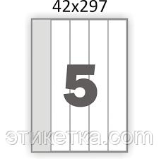 Матовая самоклеющаяся бумага для принтера А4 на листе 5 шт (42х297)