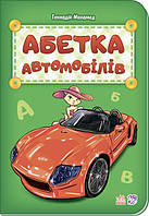 Детская художественная литература. Абетка. Абетка автомобілів. Меламед Геннадій