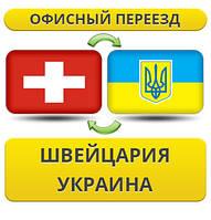 Офисный Переезд из Швейцарии в Украину