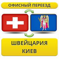 Офисный Переезд из Швейцарии в Киев